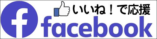 facebookをいいねして支援