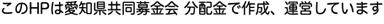 このHPは愛知県共同募金会 分配金で作成、運営しています